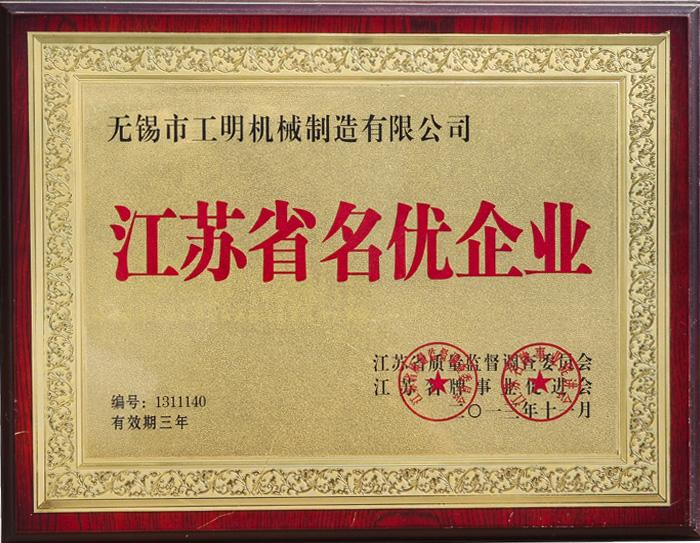 江苏省名优企业